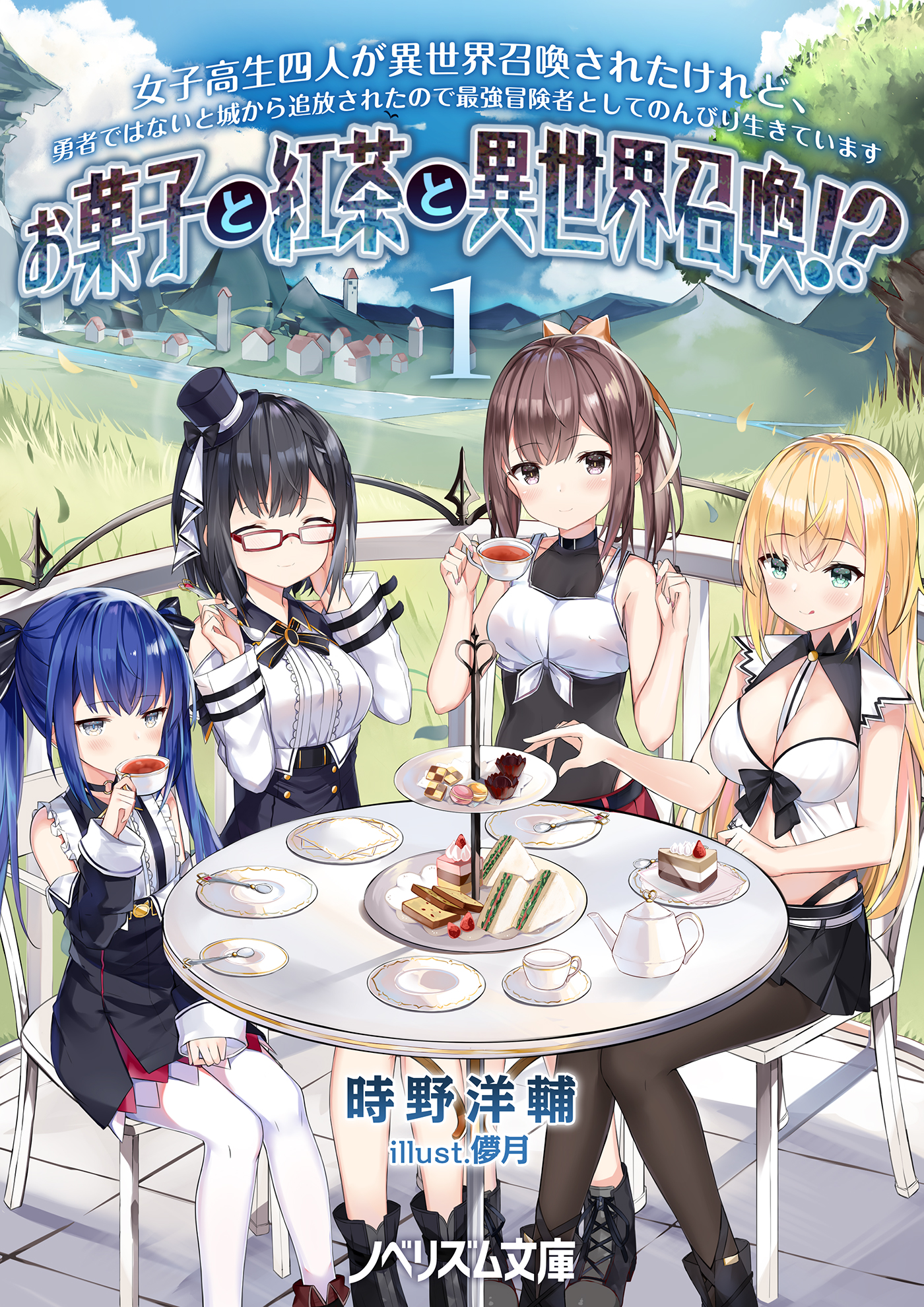 お菓子と紅茶と異世界召喚!?(1)