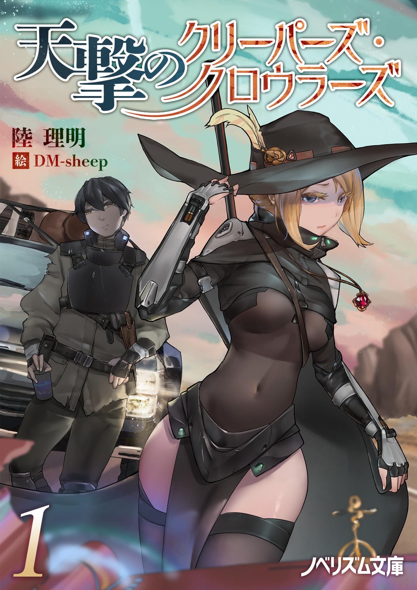 天撃のクリーパーズ・クロウラーズ(1)